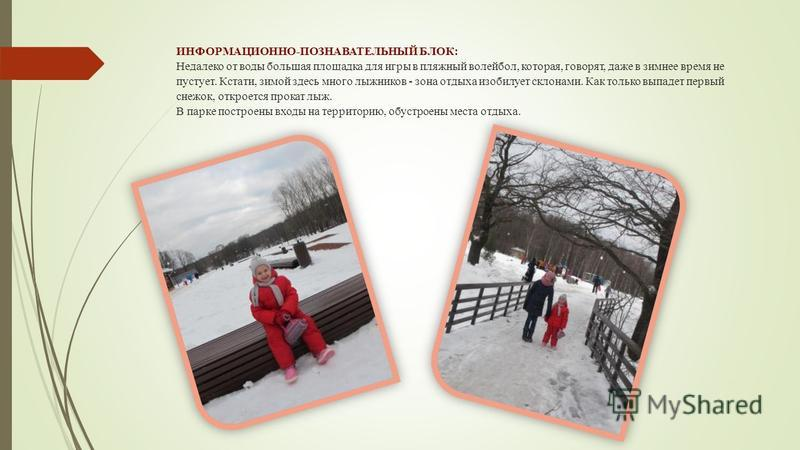 ИНФОРМАЦИОННО-ПОЗНАВАТЕЛЬНЫЙ БЛОК: Недалеко от воды большая площадка для игры в пляжный волейбол, которая, говорят, даже в зимнее время не пустует. Кстати, зимой здесь много лыжников - зона отдыха изобилует склонами. Как только выпадет первый снежок,