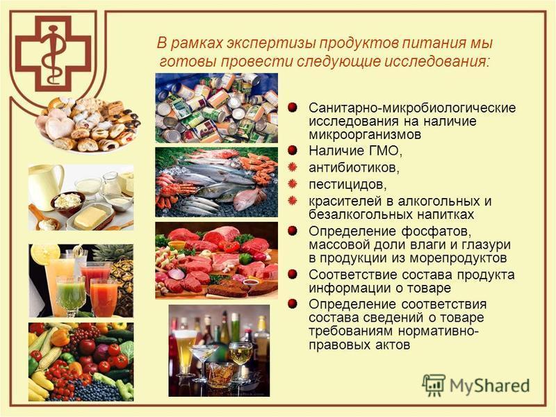 В рамках экспертизы продуктов питания мы готовы провести следующие исследования: Санитарно-микробиологические исследования на наличие микроорганизмов Наличие ГМО, антибиотиков, пестицидов, красителей в алкогольных и безалкогольных напитках Определени