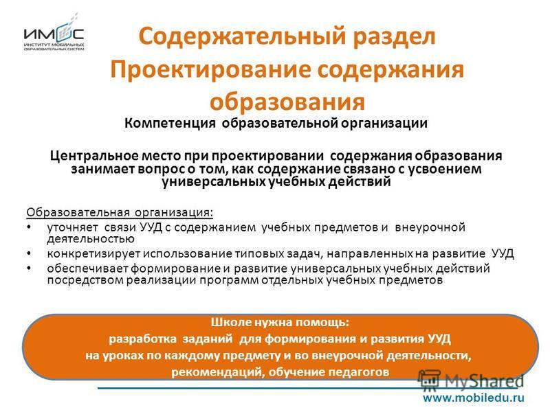 www.mobiledu.ru Компетенция образовательной организации Центральное место при проектировании содержания образования занимает вопрос о том, как содержание связано с усвоением универсальных учебных действий Образовательная организация: уточняет связи У