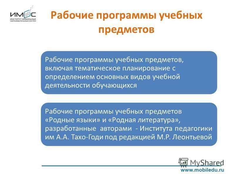 www.mobiledu.ru Рабочие программы учебных предметов, включая тематическое планирование с определением основных видов учебной деятельности обучающихся Рабочие программы учебных предметов «Родные языки» и «Родная литература», разработанные авторами - И
