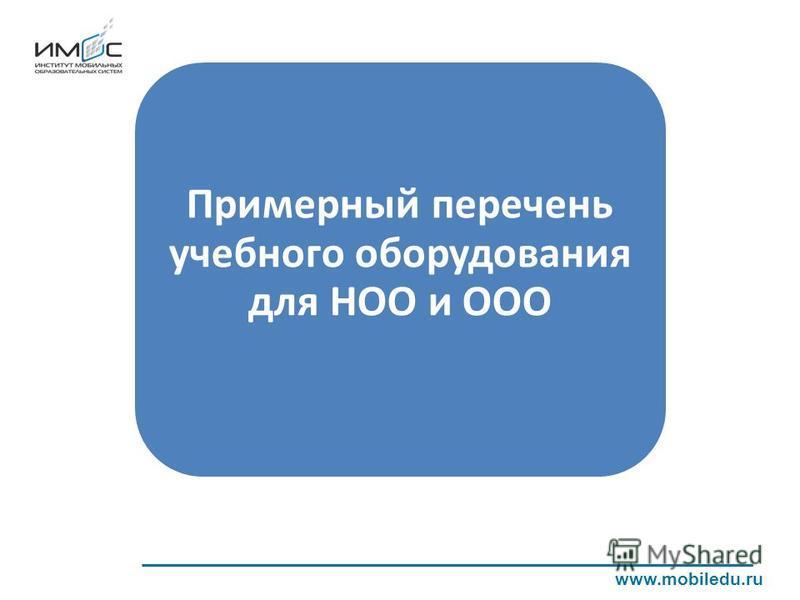 www.mobiledu.ru Примерный перечень учебного оборудования для НОО и ООО