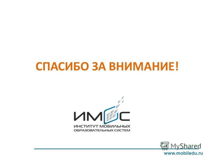 www.mobiledu.ru СПАСИБО ЗА ВНИМАНИЕ!