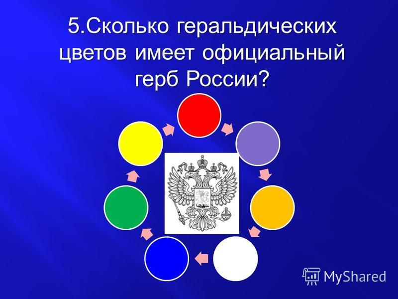 5. Сколько геральдических цветов имеет официальный герб России? 5. Сколько геральдических цветов имеет официальный герб России?