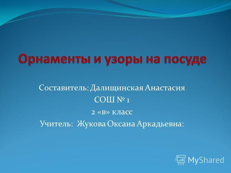Составитель: Далищинская Анастасия СОШ 1 2 «в» класс Учитель: Жукова Оксана Аркадьевна: