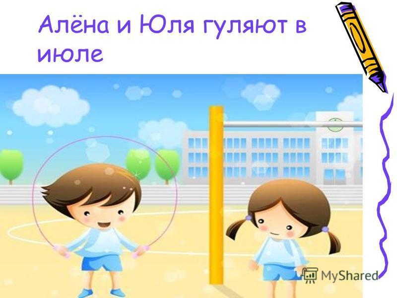 Алёна и Юля гуляют в июле