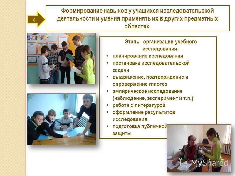 Формирование навыков у учащихся исследовательской деятельности и умения применять их в других предметных областях. Этапы организации учебного исследования: планирование исследования постановка исследовательской задачи выдвижение, подтверждение и опро