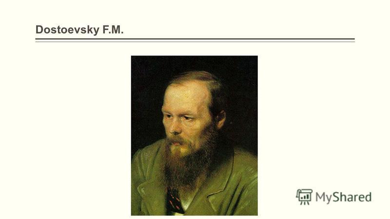 Dostoevsky F.M.