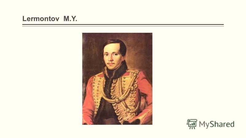 Lermontov M.Y.