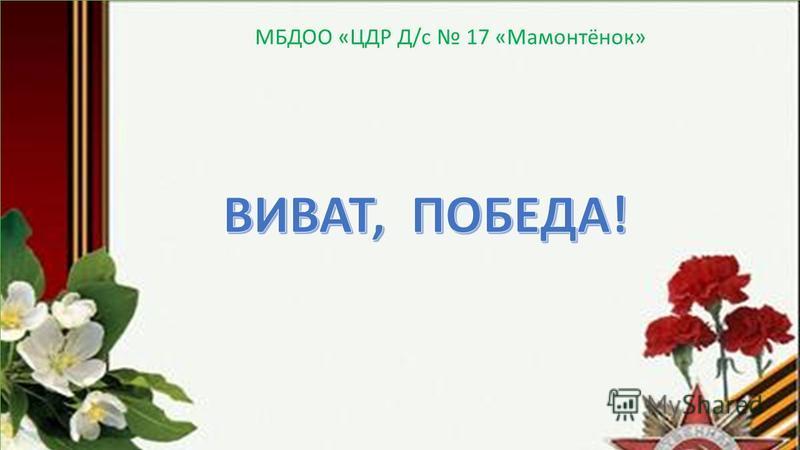 МБДОО «ЦДР Д/с 17 «Мамонтёнок»