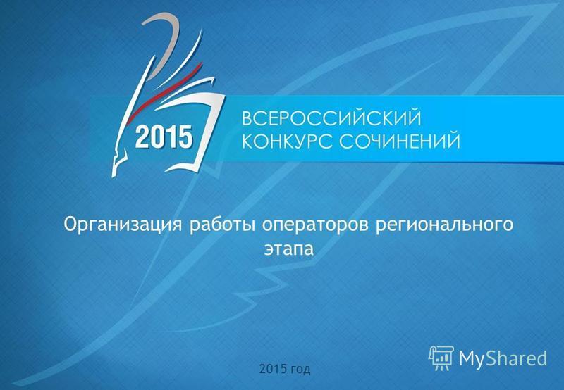 2015 год Организация работы операторов регионального этапа