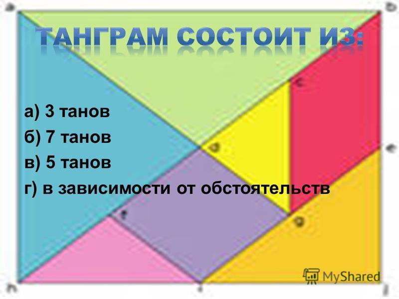 а) 3 танов б) 7 танов в) 5 танов г) в зависимости от обстоятельств