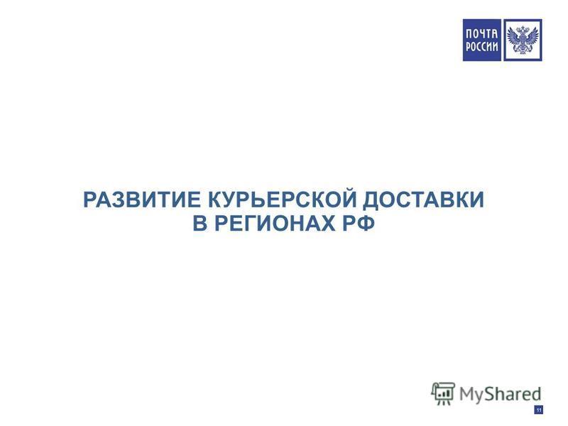 11 РАЗВИТИЕ КУРЬЕРСКОЙ ДОСТАВКИ В РЕГИОНАХ РФ
