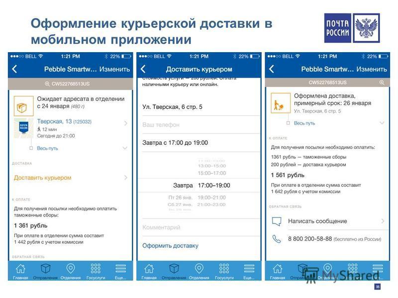35 Оформление курьерской доставки в мобильном приложении
