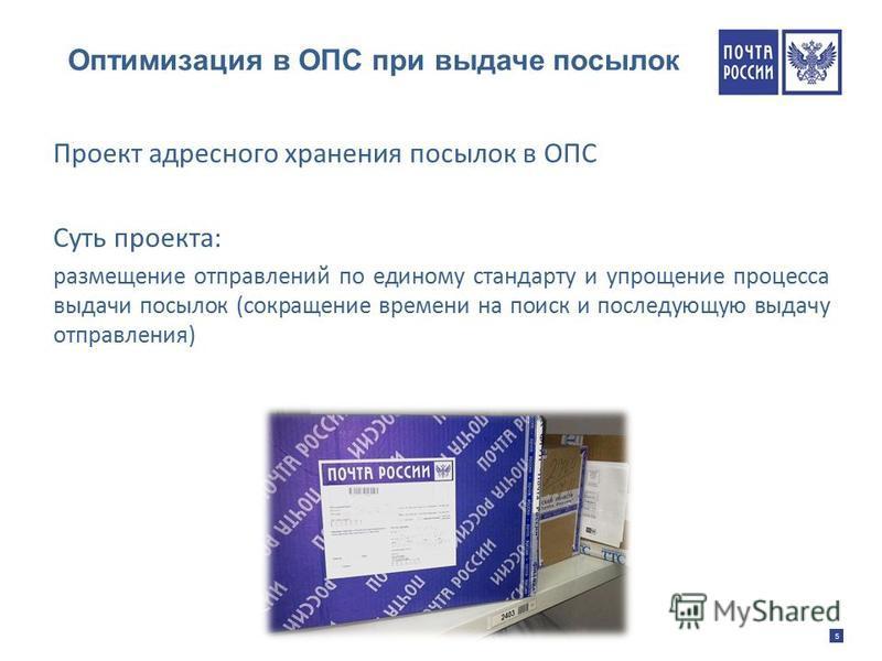 5 Проект адресного хранения посылок в ОПС Суть проекта: размещение отправлений по единому стандарту и упрощение процесса выдачи посылок (сокращение времени на поиск и последующую выдачу отправления) Оптимизация в ОПС при выдаче посылок