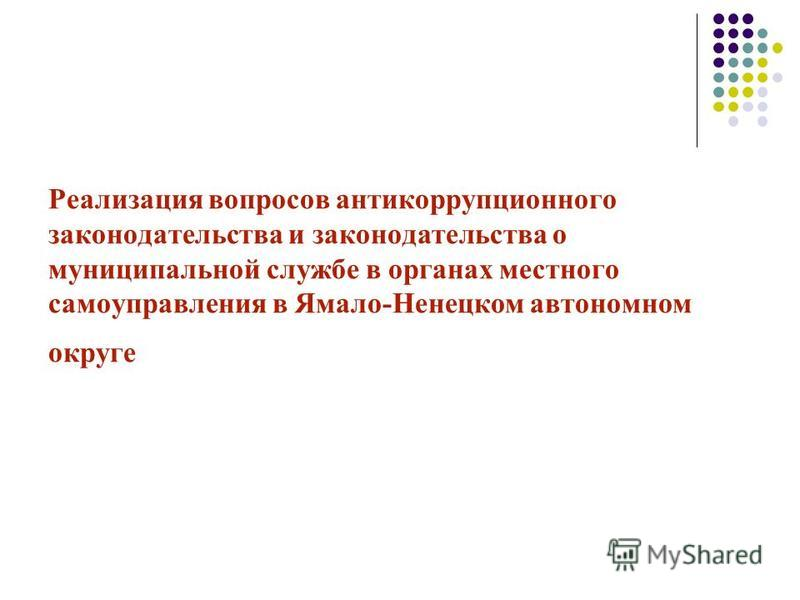 Реализация вопросов антикоррупционного законодательства и законодательства о муниципальной службе в органах местного самоуправления в Ямало-Ненецком автономном округе