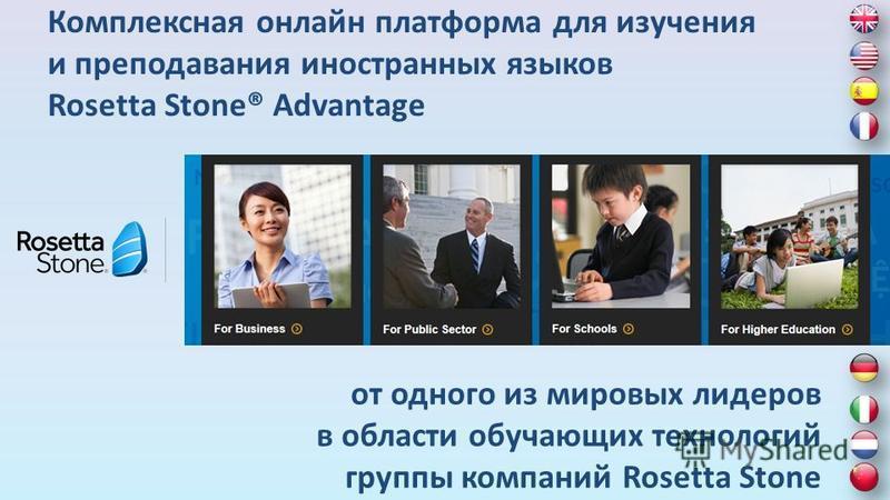 Комплексная онлайн платформа для изучения и преподавания иностранных языков Rosetta Stone® Advantage от одного из мировых лидеров в области обучающих технологий группы компаний Rosetta Stone