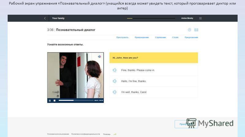 Рабочий экран упражнения «Познавательный диалог» (учащийся всегда может увидеть текст, который проговаривает диктор или актер)