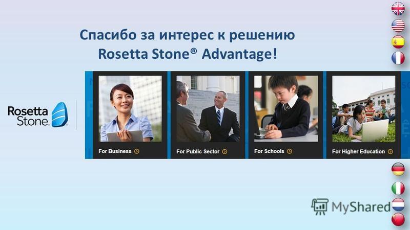 Спасибо за интерес к решению Rosetta Stone® Advantage!