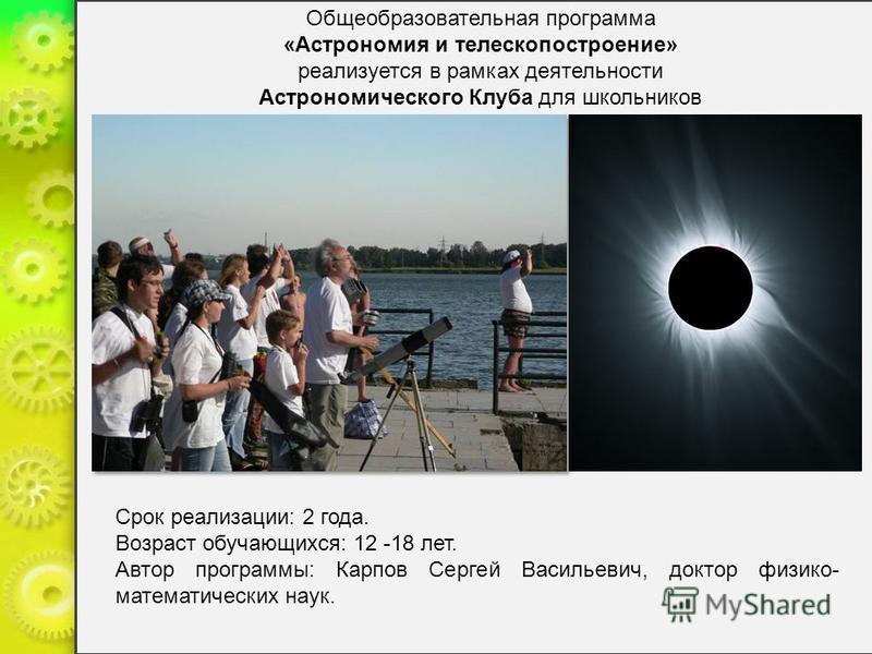 Презентация по астрономии скачать бесплатно готовые