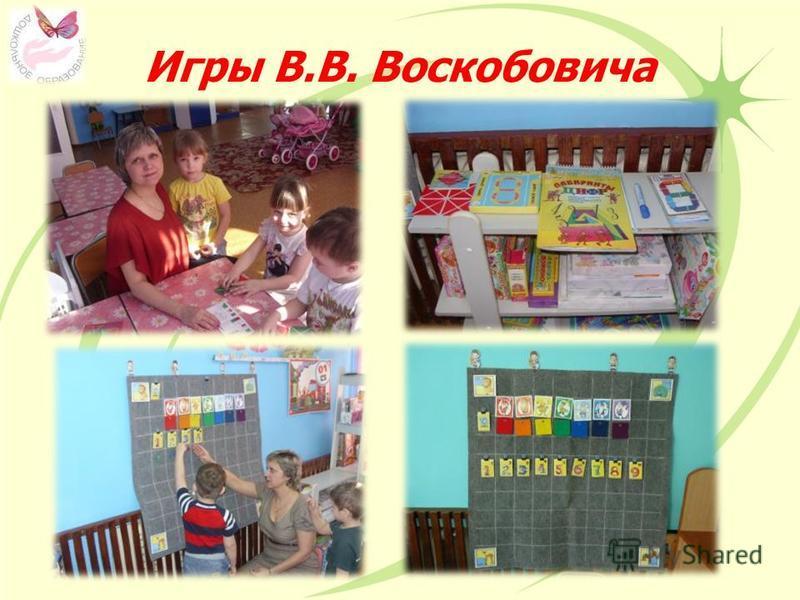 Игры В.В. Воскобовича