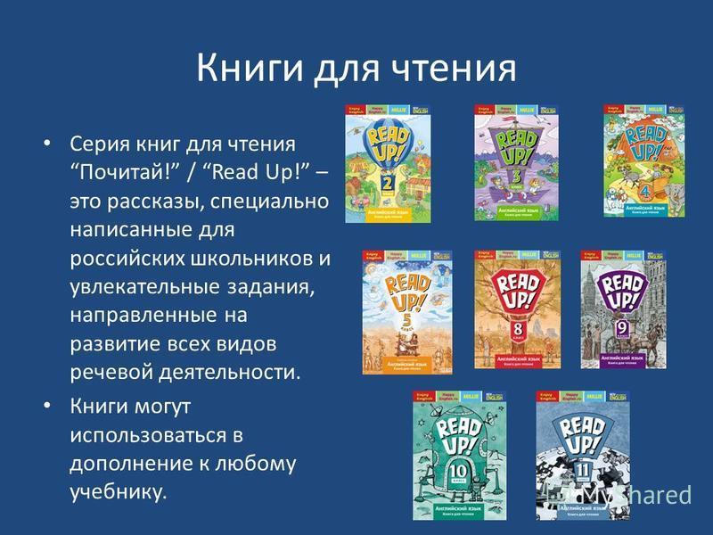 Книги для чтения Серия книг для чтения Почитай! / Read Up! – это рассказы, специально написанные для российских школьников и увлекательные задания, направленные на развитие всех видов речевой деятельности. Книги могут использоваться в дополнение к лю