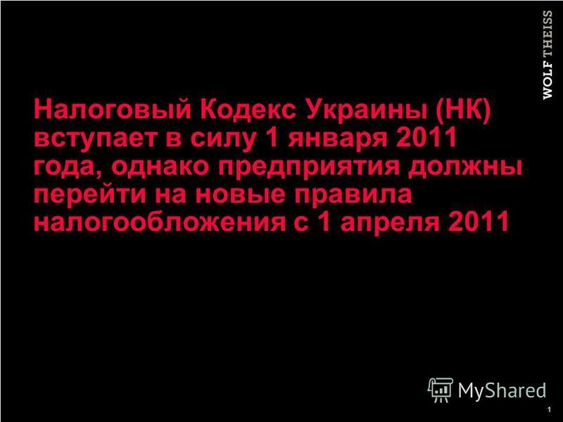 1 Налоговый Кодекс Украины (НК) вступает в силу 1 января 2011 года, однако предприятия должны перейти на новые правила налогообложения с 1 апреля 2011