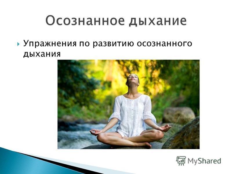 Упражнения по развитию осознанного дыхания