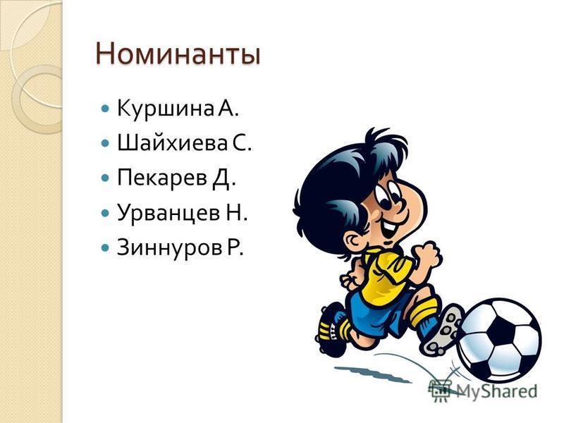 Номинанты Куршина А. Шайхиева С. Пекарев Д. Урванцев Н. Зиннуров Р.