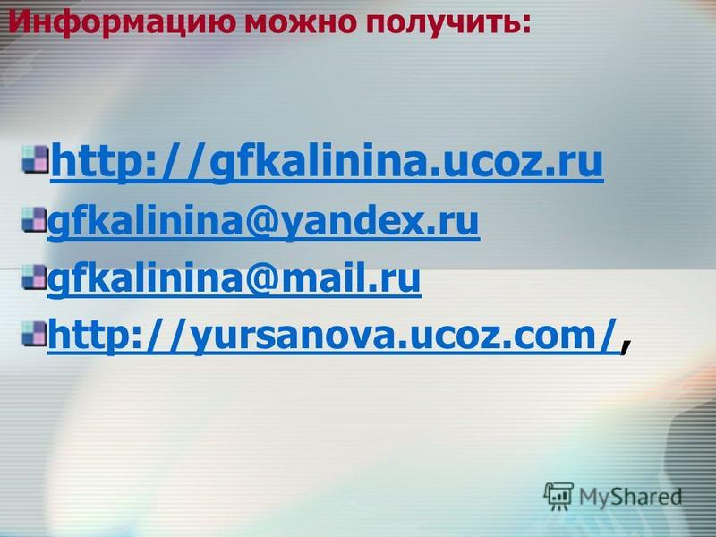 Информацию можно получить: http://gfkalinina.ucoz.ru gfkalinina@yandex.ru gfkalinina@mail.ru http://yursanova.ucoz.com/http://yursanova.ucoz.com/,
