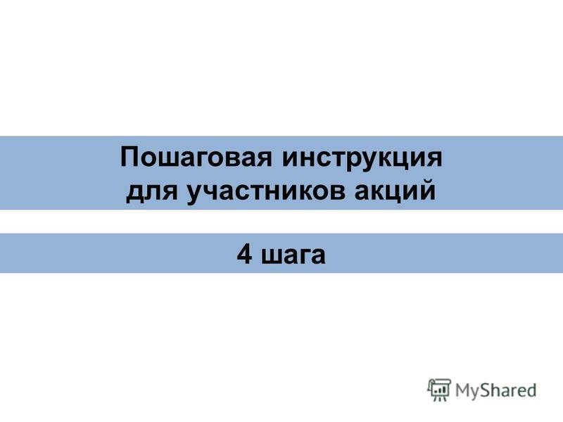 Пошаговая инструкция для участников акций 4 шага