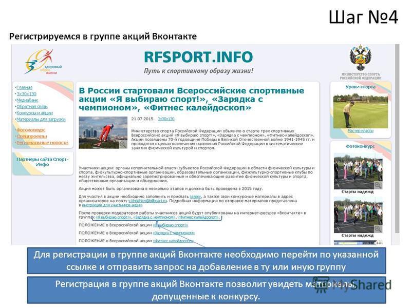 Шаг 4 Регистрация в группе акций Вконтакте позволит увидеть материалы, допущенные к конкурсу. Регистрируемся в группе акций Вконтакте Для регистрации в группе акций Вконтакте необходимо перейти по указанной ссылке и отправить запрос на добавление в т