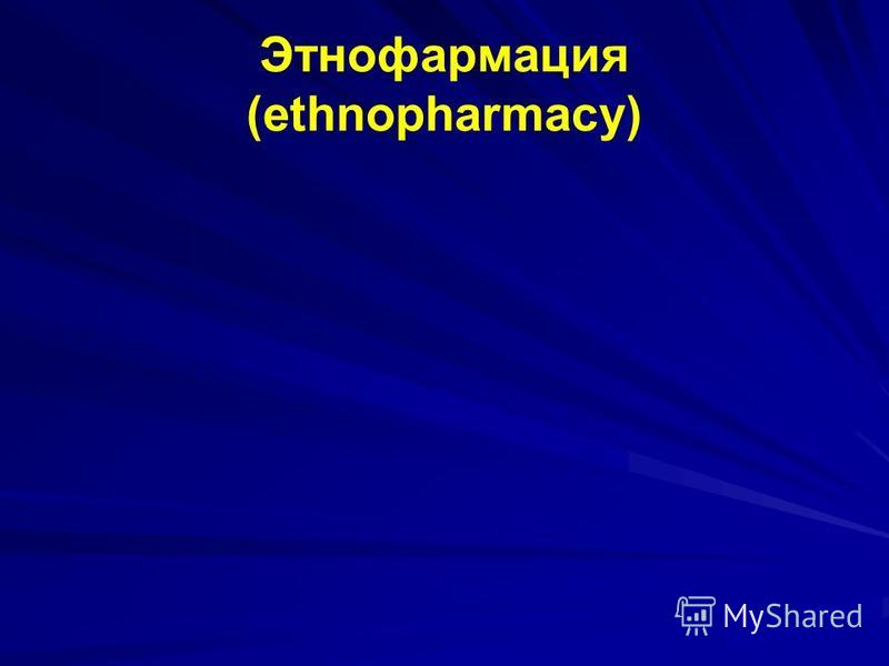 Этнофармация (ethnopharmacy)