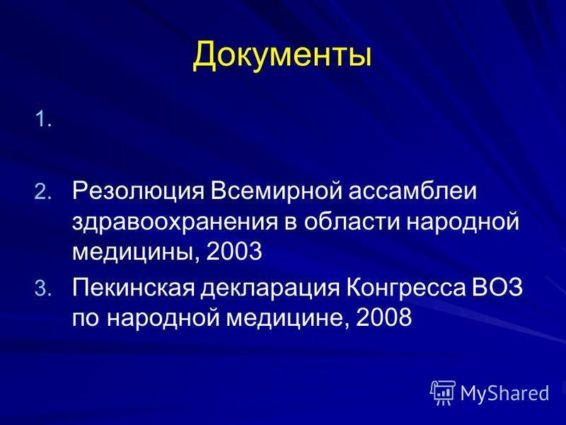 Документы 1. 1. 2. 2. Резолюция Всемирной ассамблеи здравоохранения в области народной медицины, 2003 3. 3. Пекинская декларация Конгресса ВОЗ по народной медицине, 2008