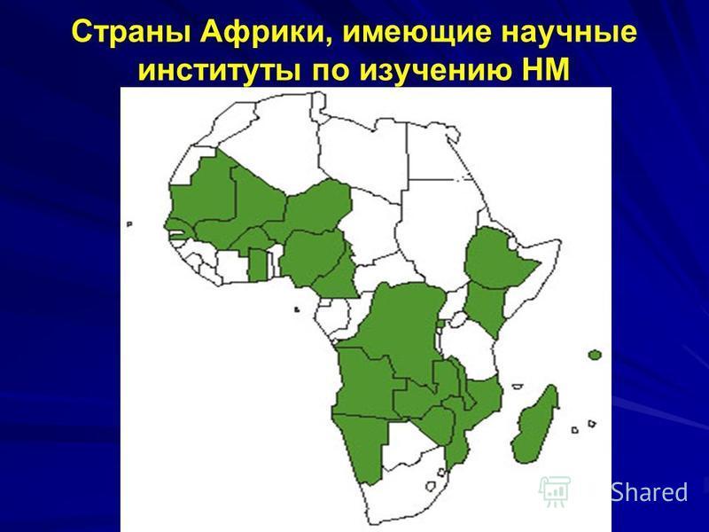 Страны Африки, имеющие научные институты по изучению НМ
