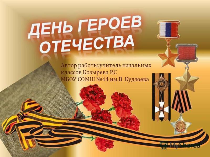 Автор работы : учитель начальных классов Козырева Р. С МБОУ СОМШ 44 им. В. Кудзоева