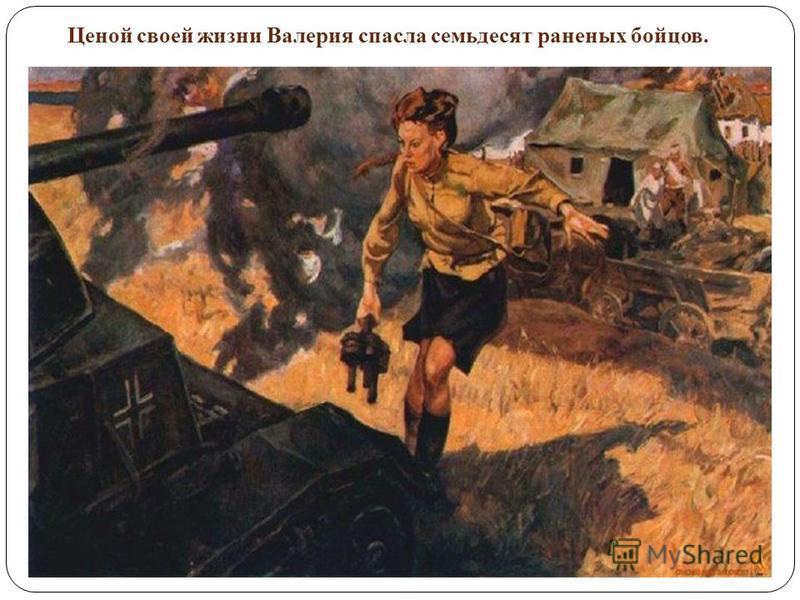 Ценой своей жизни Валерия спасла семьдесят раненых бойцов.