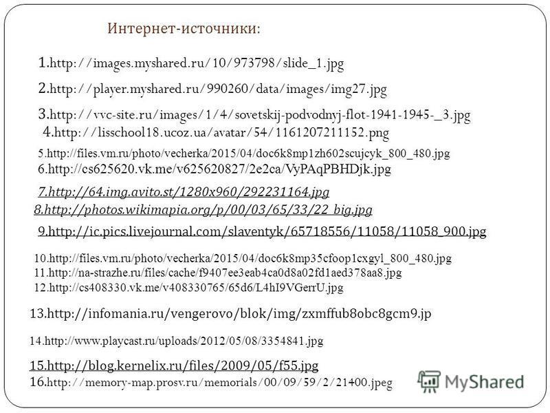 1.http://images.myshared.ru/10/973798/slide_1. jpg 2.http://player.myshared.ru/990260/data/images/img27. jpg 3.http://vvc-site.ru/images/1/4/sovetskij-podvodnyj-flot-1941-1945-_3. jpg 4.http://lisschool18.ucoz.ua/avatar/54/1161207211152. png 7.http:/