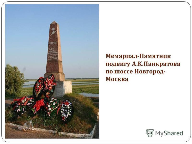Мемариал - Памятник подвигу А. К. Панкратова по шоссе Новгород - Москва