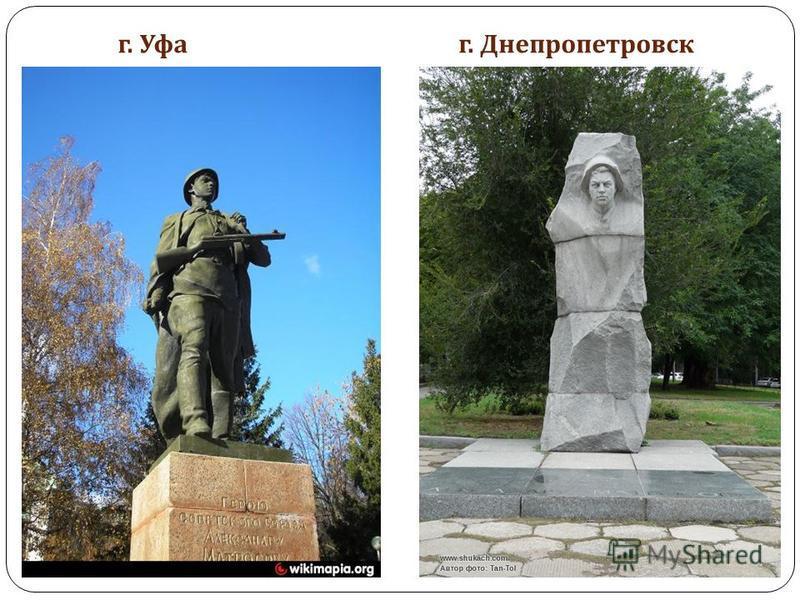 г. Уфаг. Днепропетровск