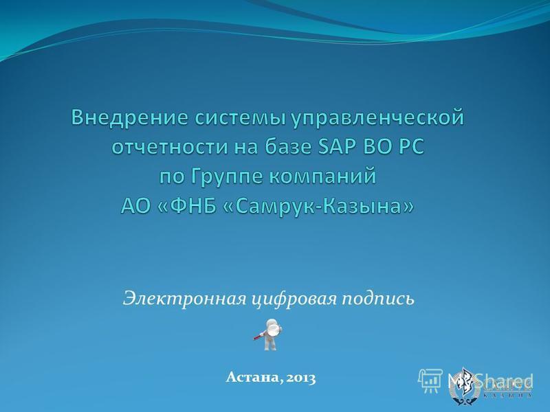 Электронная цифровая подпись Астана, 2013