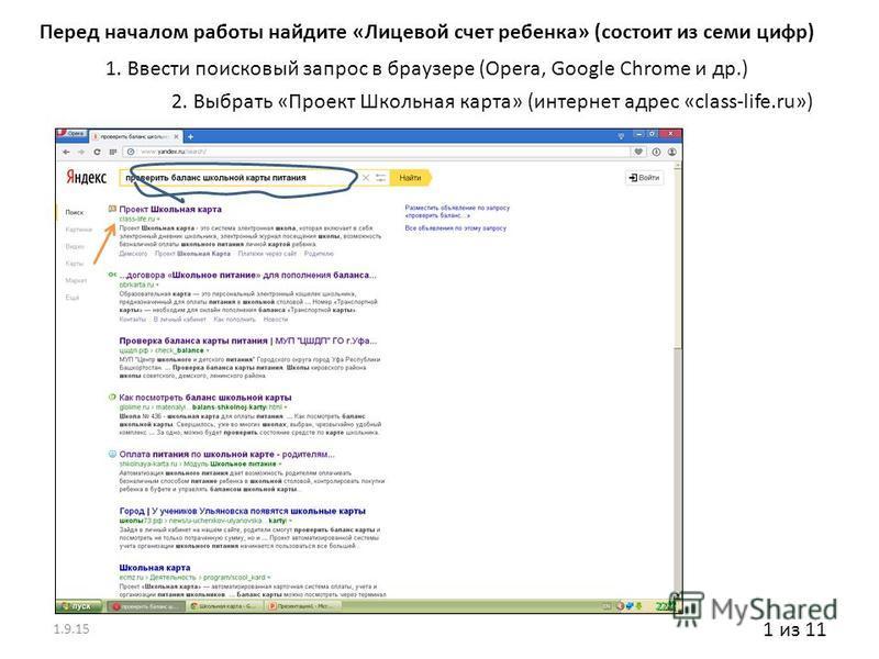 1. Ввести поисковый запрос в браузере (Opera, Google Chrome и др.) 2. Выбрать «Проект Школьная карта» (интернет адрес «class-life.ru») Перед началом работы найдите «Лицевой счет ребенка» (состоит из семи цифр) 1.9.15 1 из 11