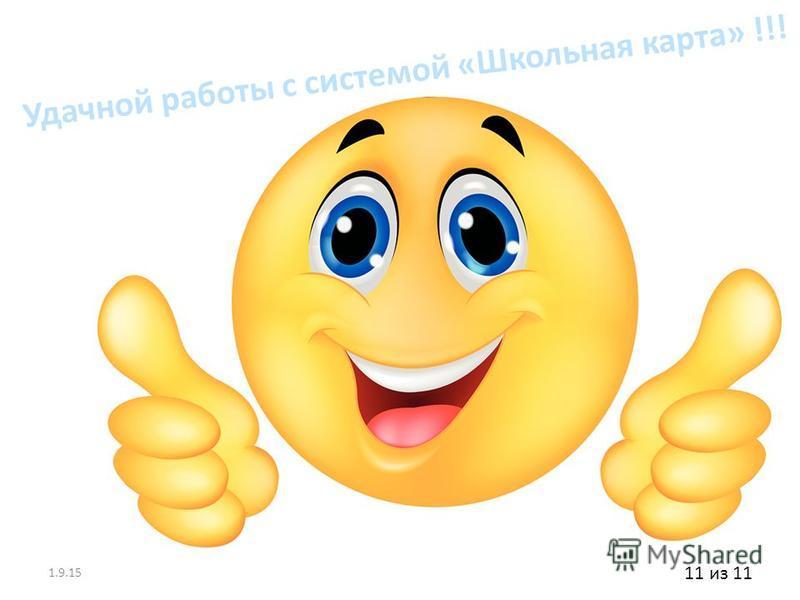 Удачной работы с системой «Школьная карта» !!! 1.9.15 11 из 11