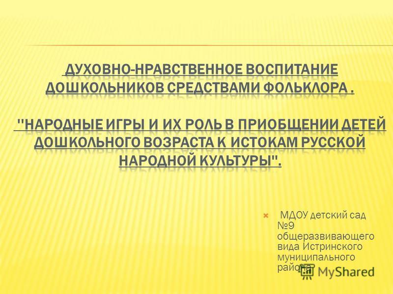 МДОУ детский сад 9 общеразвивающего вида Истринского муниципального района