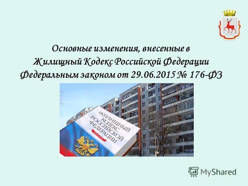 жилищный кодекс рф управляющая компания
