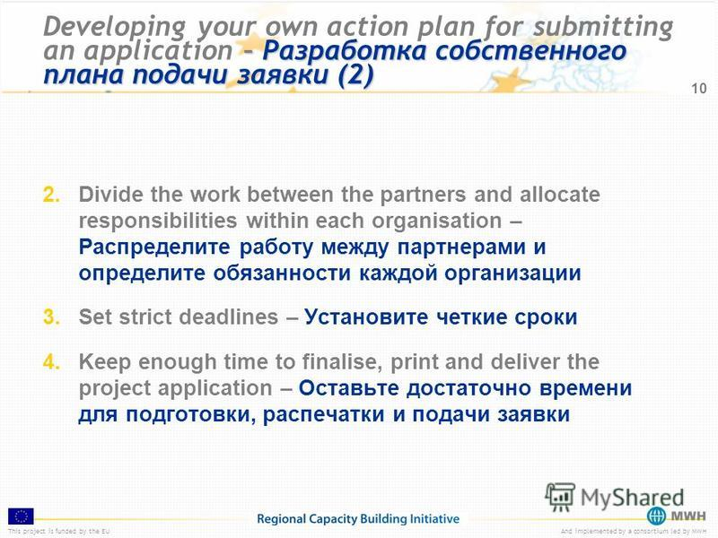 This project is funded by the EUAnd implemented by a consortium led by MWH – Разработка собственного плана подачи заявки (2) Developing your own action plan for submitting an application – Разработка собственного плана подачи заявки (2) 2. Divide the