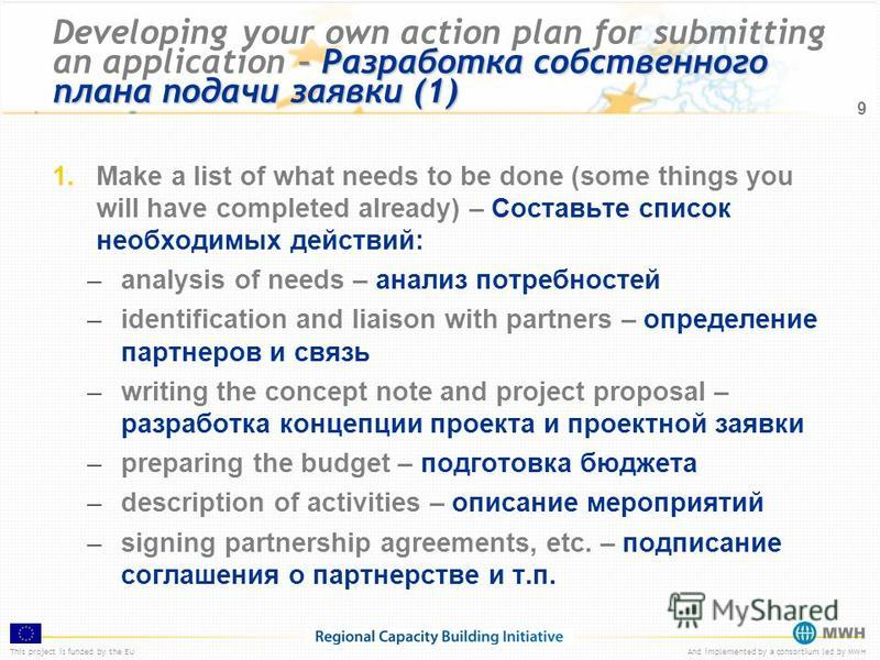 This project is funded by the EUAnd implemented by a consortium led by MWH – Разработка собственного плана подачи заявки (1) Developing your own action plan for submitting an application – Разработка собственного плана подачи заявки (1) 1. Make a lis