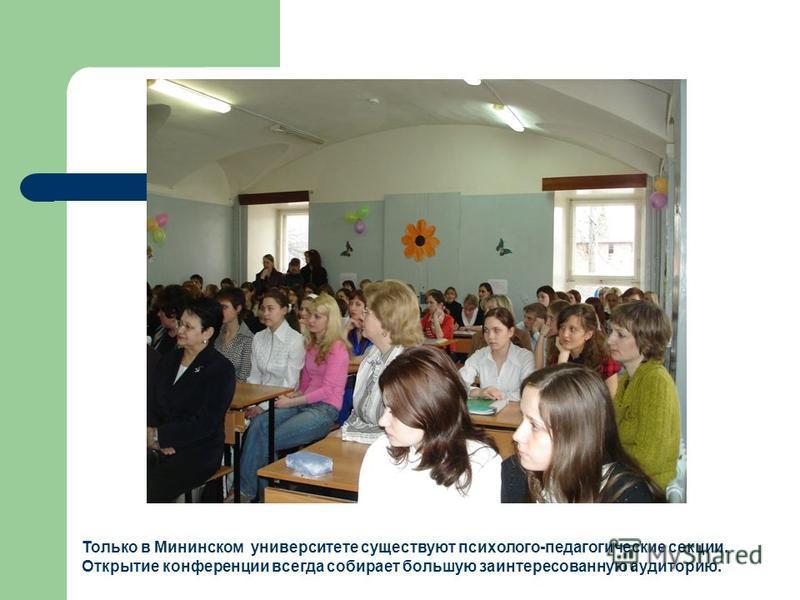 Только в Мининском университете существуют психолого-педагогические секции. Открытие конференции всегда собирает большую заинтересованную аудиторию.