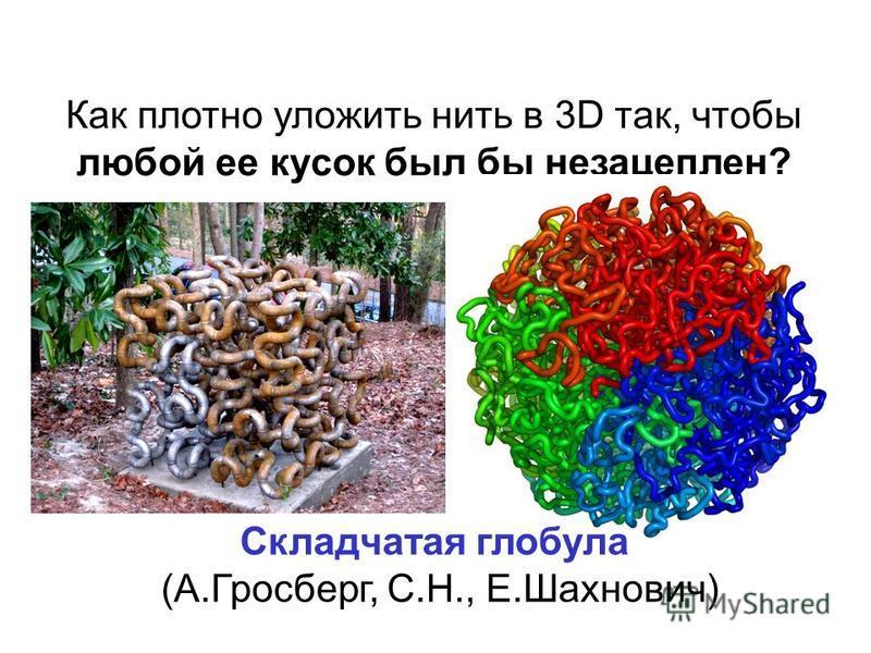 Как плотно уложить нить в 3D так, чтобы любой ее кусок был бы незацеплен? Складчатая глобула (А.Гросберг, С.Н., Е.Шахнович)
