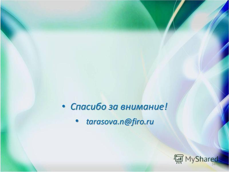 Спасибо за внимание! Спасибо за внимание! tarasova.n@firo.ru tarasova.n@firo.ru 34