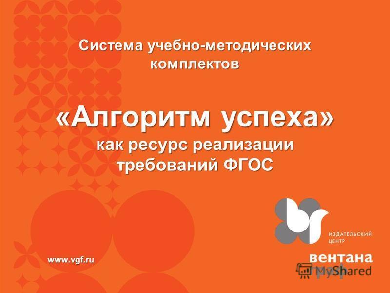 Система учебно-методических комплектов «Алгоритм успеха» как ресурс реализации требований ФГОС www.vgf.ru